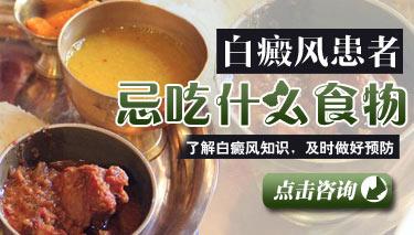 7.30 白癜风忌吃什么食物.jpg