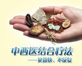 祛白新突破——中西医结合治疗白癜风2.jpg